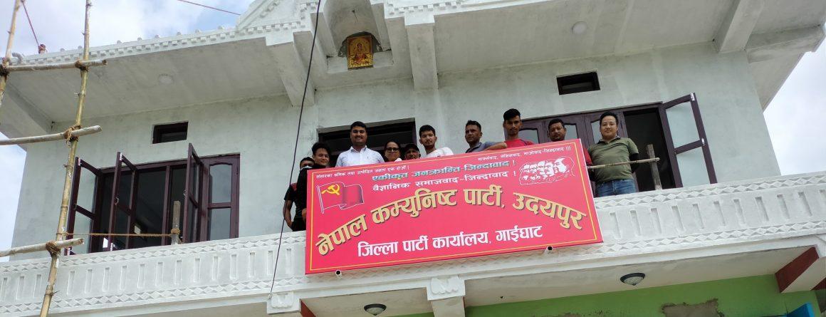 नेकपा उदयपुरद्वारा पार्टी कार्यालय उद्घाटन