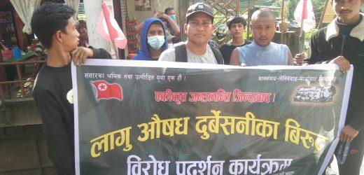 युवा संगठन नेपाल रसुवाद्वारा लागू औसध दुर्व्यसनविरुद्ध विरोध प्रदर्शन