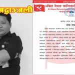 मजदुर राईको असामयिक निधनप्रति निर्माण मजदुर सङ्घको शोक वक्तव्य