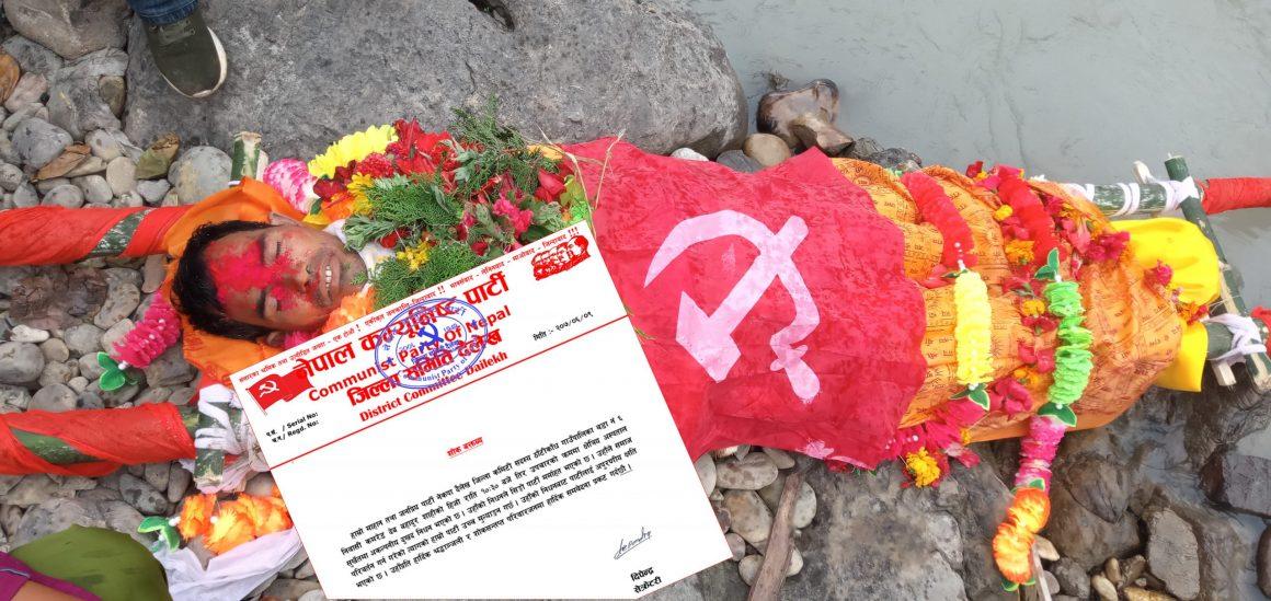 नेकपा दैलेखद्वारा शाहीप्रति हार्दिक श्रद्धाञ्जली