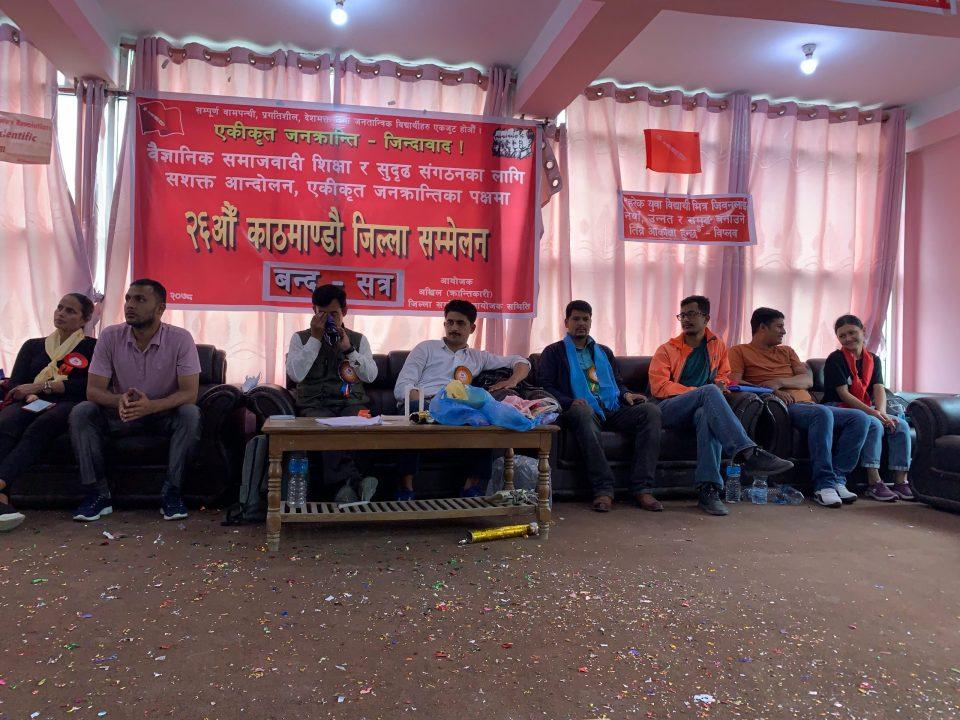 अखिल (क्रान्तिकारी) काठमाडौँको जिल्ला सम्मेलन सम्पन्न