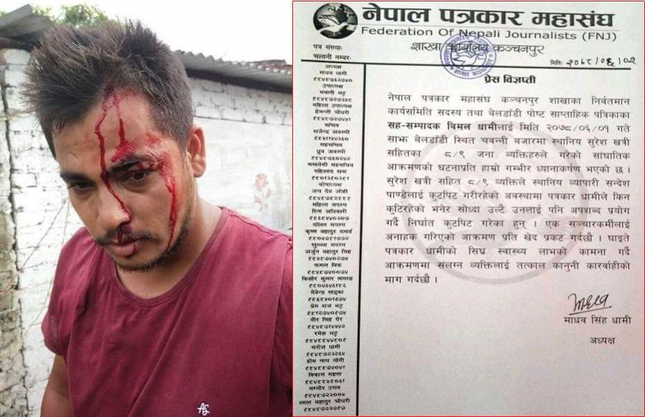 कञ्चनपुरमा पत्रकारमाथि सांघातिक हमला, महासङ्घद्वारा कारवाहीको माग