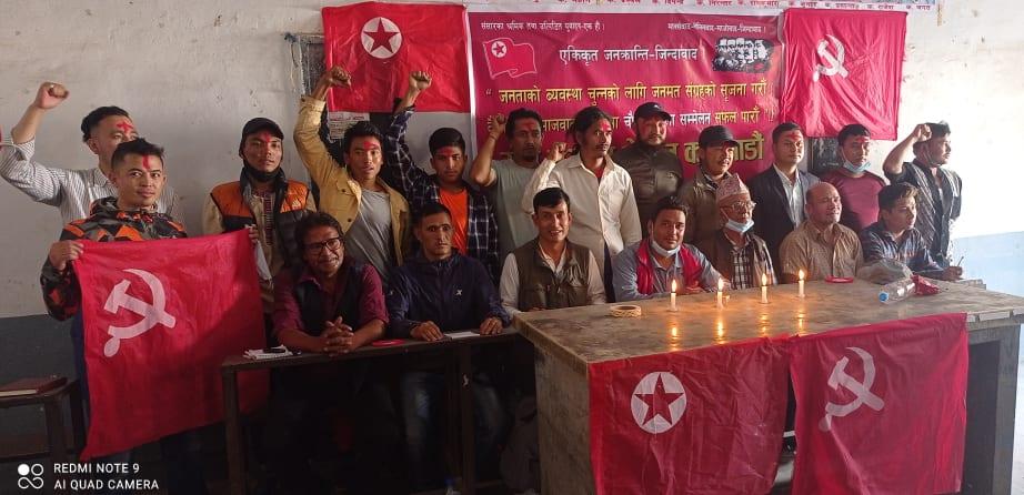 युवा संगठन नेपाल, काठमाडौं  जिल्ला सम्मेलन सम्पन्न