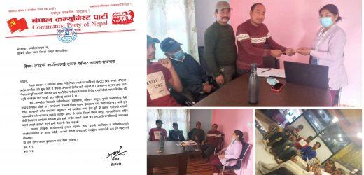 नेकपा पाल्पाको चेतावनी, एमसीसी शाखा कार्यालय तुरुन्तै हट्न आग्रह