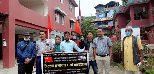 नेकपा पाँचथरले जिल्ला प्रशासन कार्यालय अगाडि  दियो धर्ना