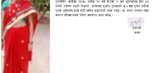 नेकपा कपिलवस्तुद्वारा तुलसीसेन ओलीको निधनप्रति दुःख व्यक्त