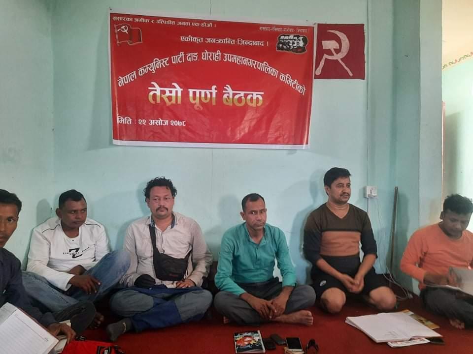 नेकपा घोराही उप–महानगर कमिटीको बैठक सम्पन्न