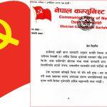 नेकपा सर्लाहीद्वारा भुजेलप्रति हार्दिक श्रद्धाञ्जली व्यक्त