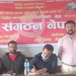 युवा सङ्गठन नेपाल बाराको दोस्रो भेला सम्पन्न